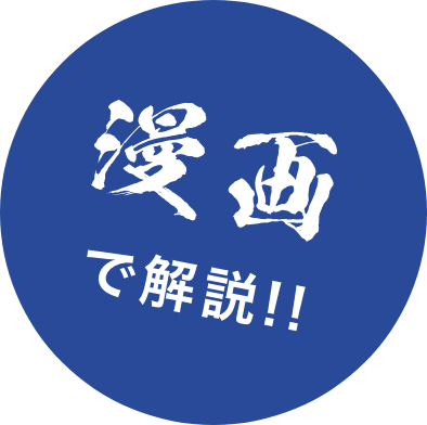 漫画で解説!!