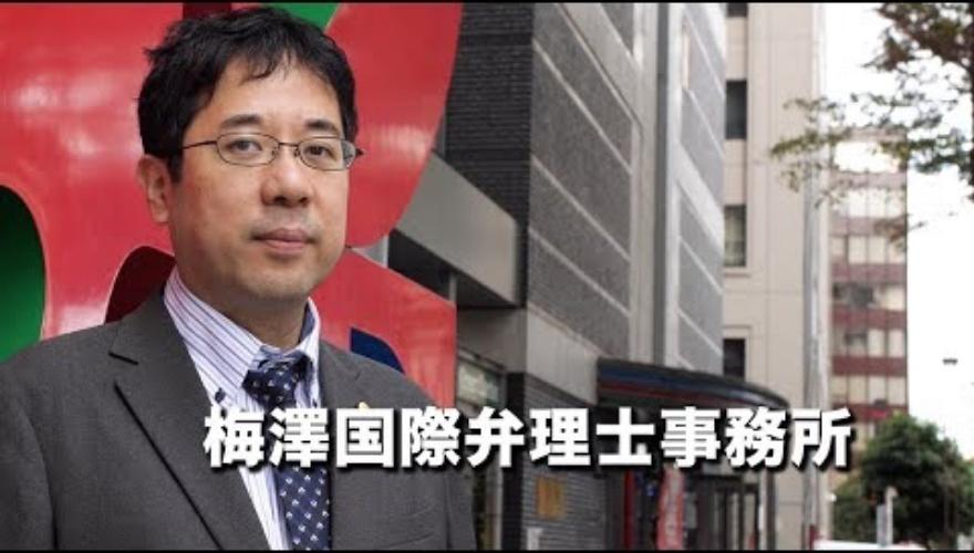 横澤国際弁護士事務所